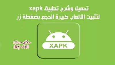 تحميل تطبيق xapk installer + شرح,xapk installer,xapk installer apk,xapk installer 2018,xapk ماهو,xapk games,
