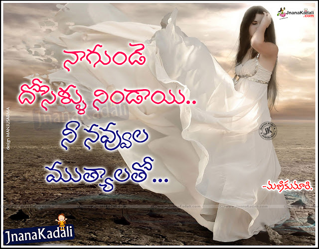 Best Love quotes in telugu, Hear touching love quotes in telugu, Love failure quotes in telugu, Sad Love quotes in telugu, Love alone sad quotes in telugu, Breakup love quotes in telugu, Beautiful love quotes for her, Nice telugu love quotes for him, touching love quotes for youth, inspirational love quotes in telugu.
