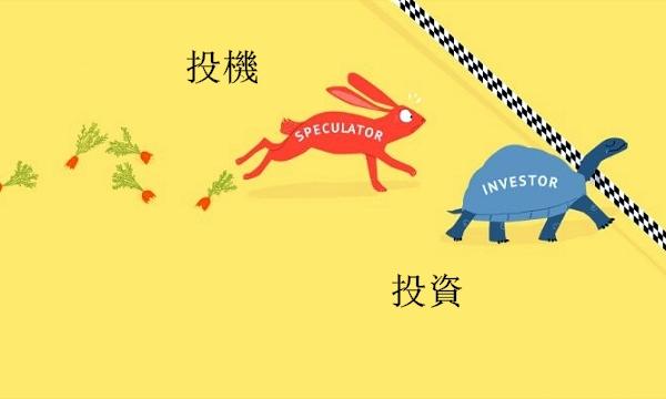 よく聞かれる投資と投機の違いっ...