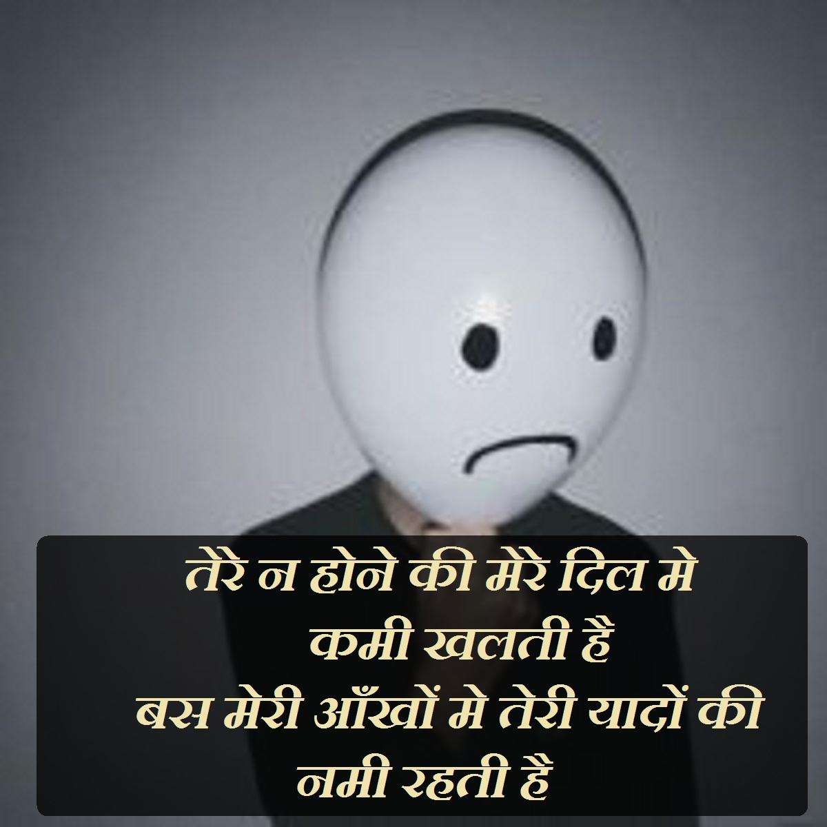 New] पढ़ें 250+ Sad Shayari In Hindi For GF & BF With Images