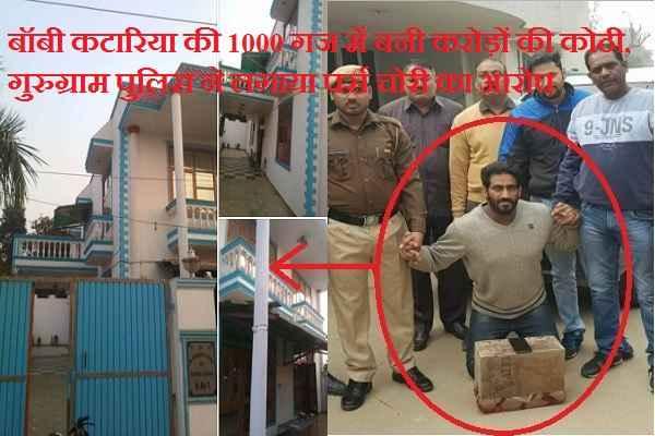 bobby-kataria-kothi-1000-gaj-in-gurugram-police-blame-purse-chori