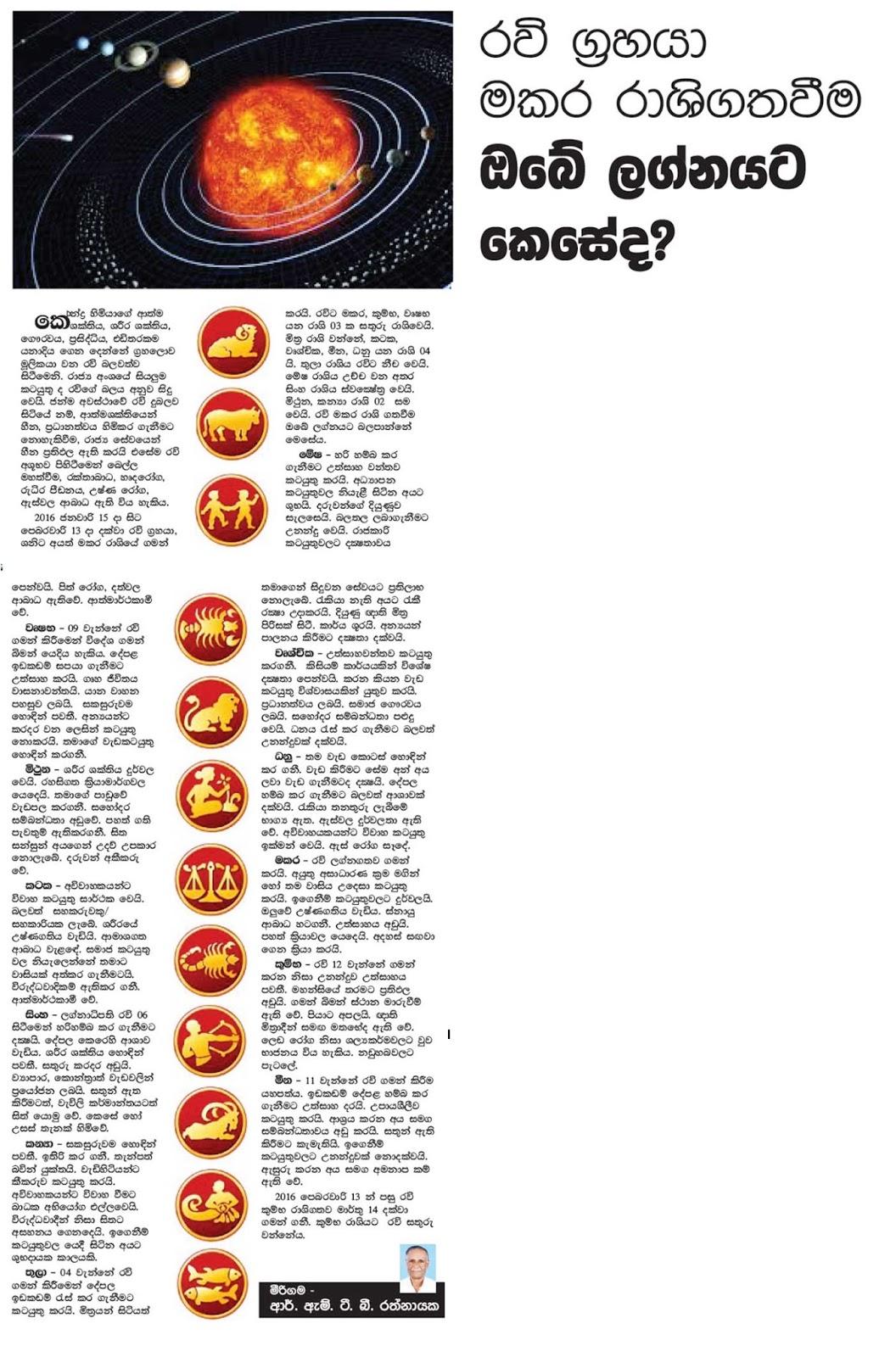 Match horoscope online sri lanka reading