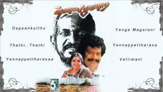 Ilayaraja songs   Rajkiran   Thalaimurai – Jukebox (Full Songs)
