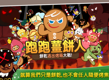 LINE 跑跑薑餅人 APK / APP 下載(LINE COOKIE RUN APK),熱門跑酷遊戲APP,Android版
