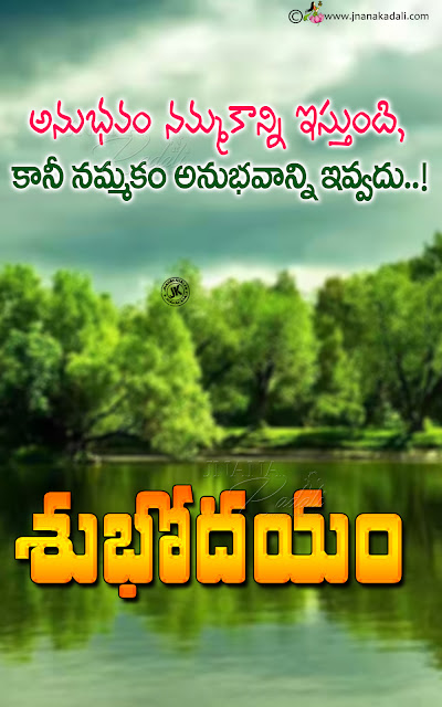 online good morning greetings in telugu, telugu subhodayam hd wallpapers, quotes on life in telugu