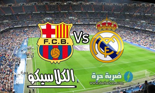 نتيجة مباراة ريال مدريد وبرشلونة 3-2 اليوم الاحد 23-4-2017 برشلونة يفوز ويخطف الكلاسيكو 2017 في وقت قاتل