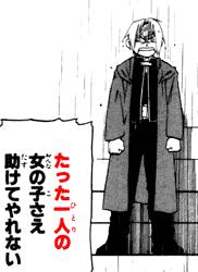 たった一人の女の子さえ助けてやれない quote from Fullmetal Alchemist / Hagane no Renkinjutsushi 鋼の錬金術師