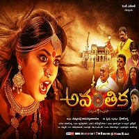 Avanthika Songs Free Download, Poorna Avanthika Songs, Avanthika 2017 Mp3 Songs, Avanthika Audio Songs 2017, Avanthika movie songs Download