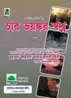 Bangla Islamic Book Titled Char Bhoyonkor Shopno