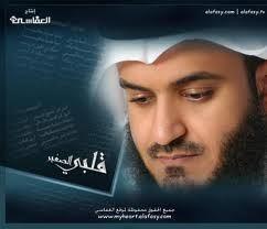 Murottal Al-Qur'an 30 Juz, oleh Syaikh Mishari Rashid Alafasy