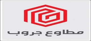 وظائف مجموعة شركات مطاوع جروب للمقاولات فى مصر عام 2021