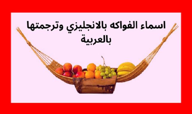 اسماء الفواكه بالانجليزي وترجمتها بالعربية