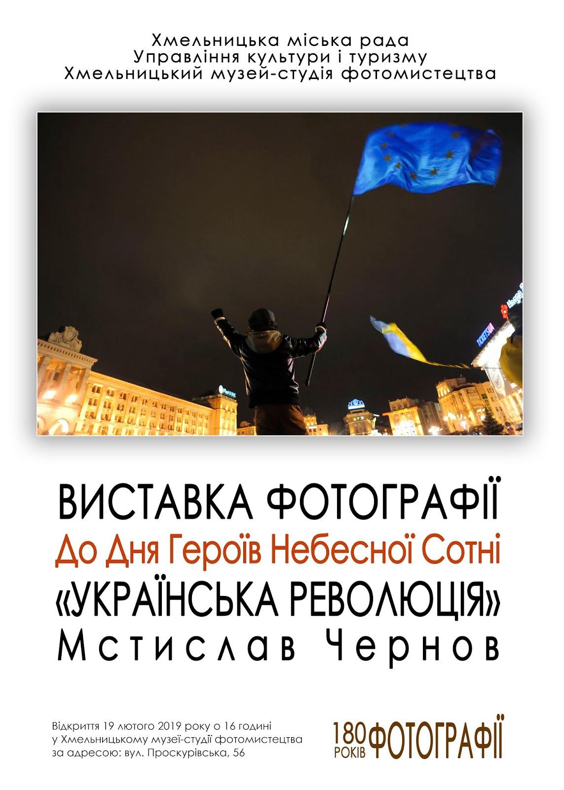 До Дня Героїв Небесної Сотні музей-студія фотомистецтва презентує виставку фотографій Мстислава Чернова.