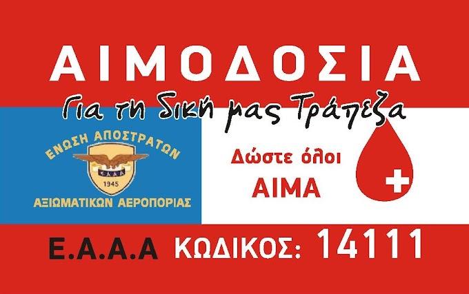 Την Πέμπτη 27-9-2018 η 4η αιμοδοσία της Ε.Α.Α.Α (στο Πνευματικό Κέντρο της ΕΑΑΑ, 7ος όροφος)