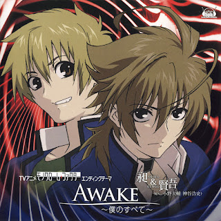 Awake ~my everything~ by Daisuke Ono and Hiroshi Kamiya [LaguAnime.XYZ]