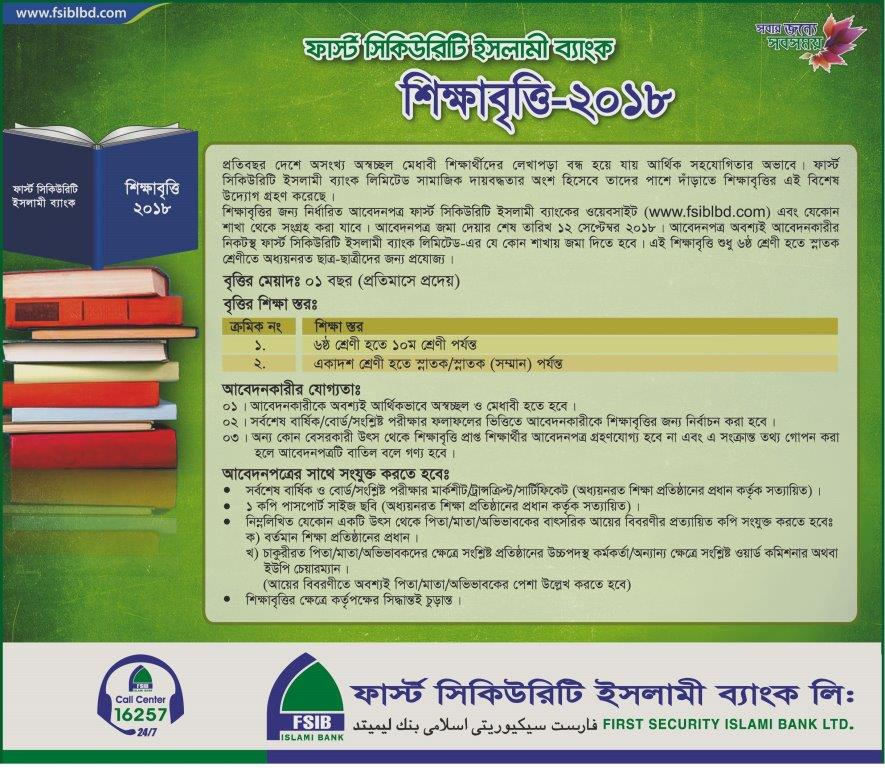 First Security Islami Bank Limited FSIBL Scholarship Circular