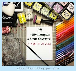 http://cherrylana.blogspot.com/2016/02/3.html