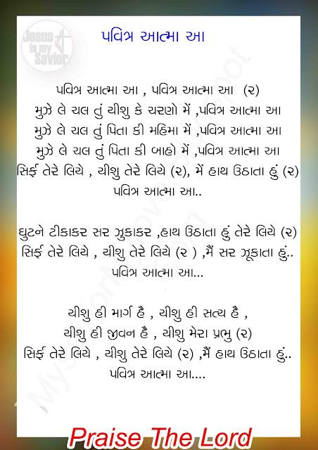 Pavitro Aatma Aa , Pavitro Aatma Aa