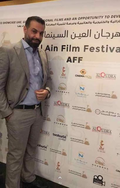 إلياس الشديد ضيف مهرجان العين السينمائي الأول وقريبا فيلم قرب الموعد
