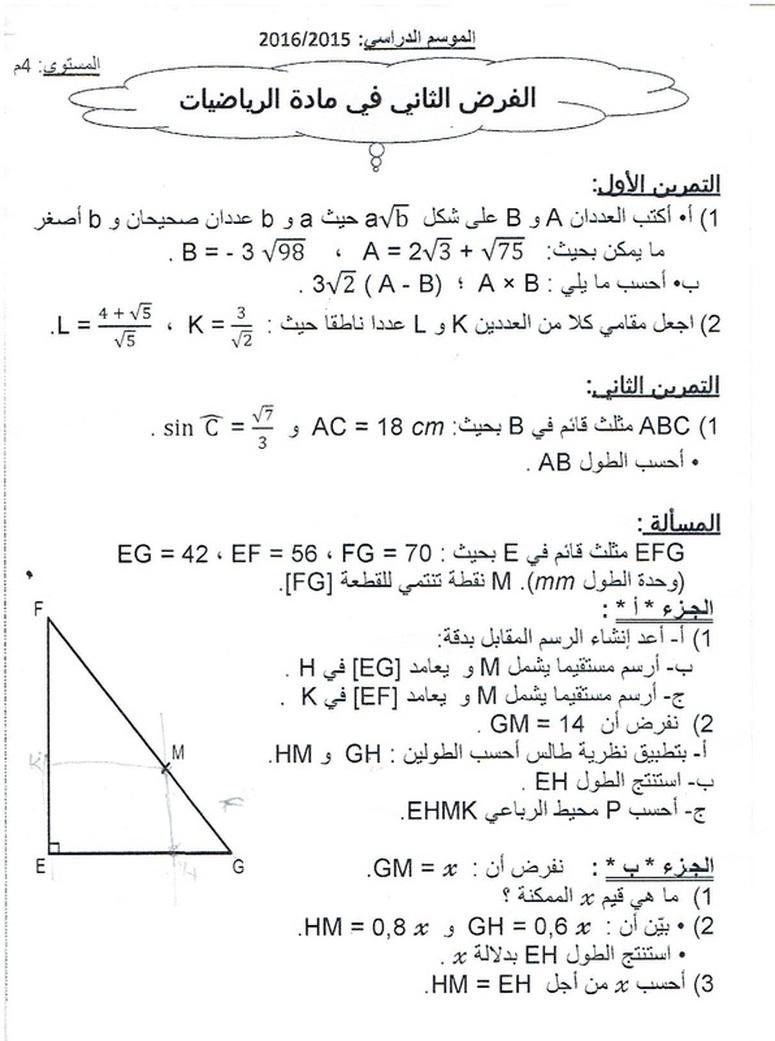 الفرض الثاني للثلاثي الأول في الرياضيات للسنة الرابعة متوسط