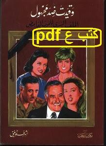 تحميل كتاب وقيدت ضد مجهول pdf أشرف مصطفى توفيق