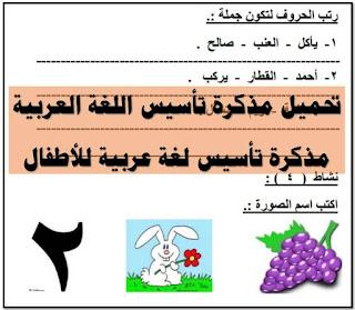 مذكرة تأسيس لغة عربية رياض اطفال