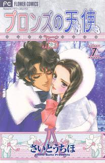 [さいとうちほ] ブロンズの天使 第01-07巻