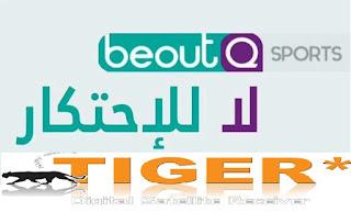 اخر تحديثات اجهزة تايغر الفاتحة لقنوات BeoutQ