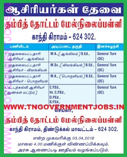 thambithottam-hr-sec-school-gandhigram-teachers-recruitment-www-tngovernmentjobs-in