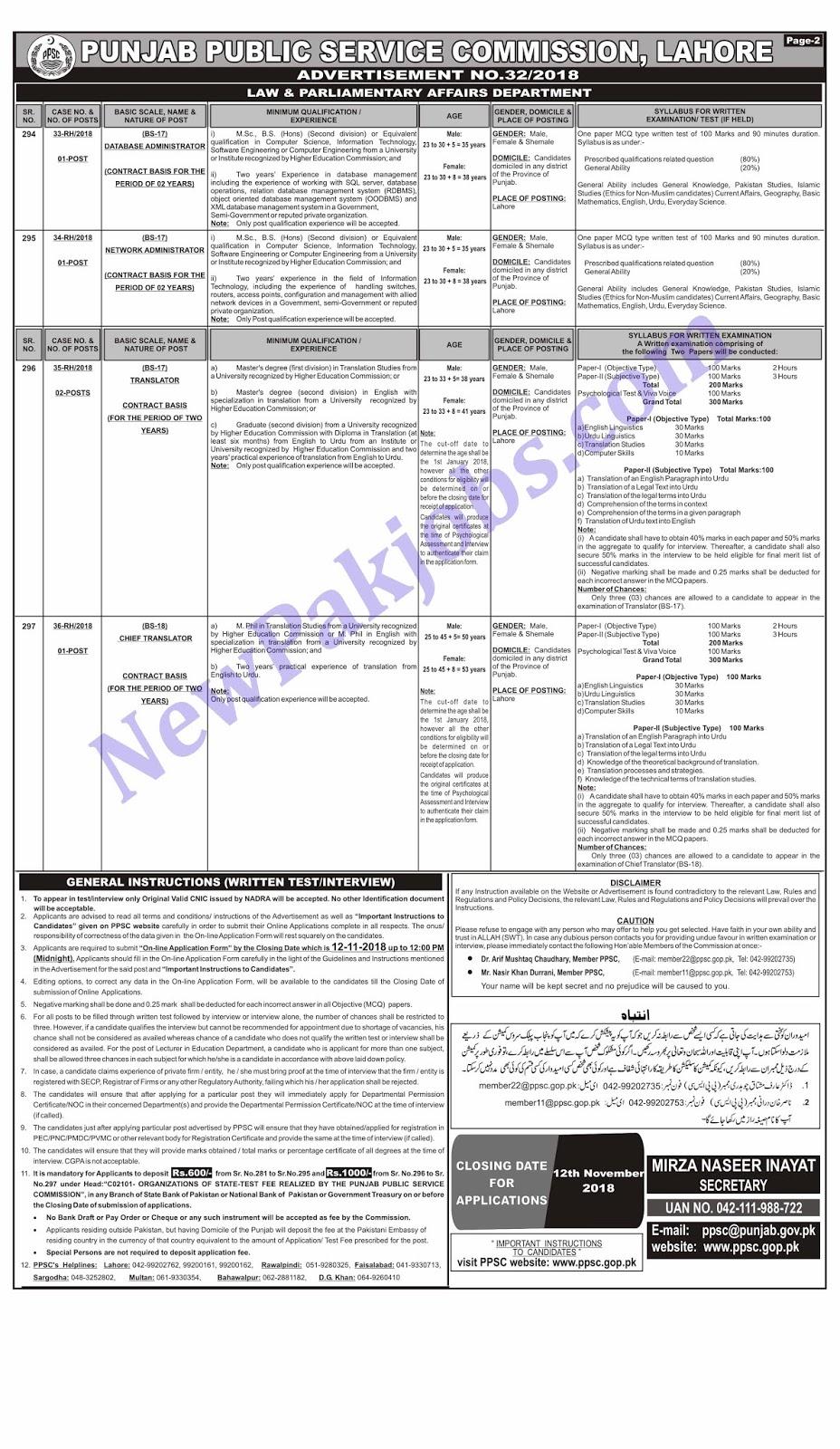 ppsc-jobs-advertisement-no-32-2018-newpakjobs