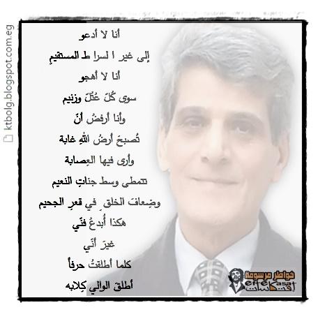 أحمد مطر :  الخلاصة