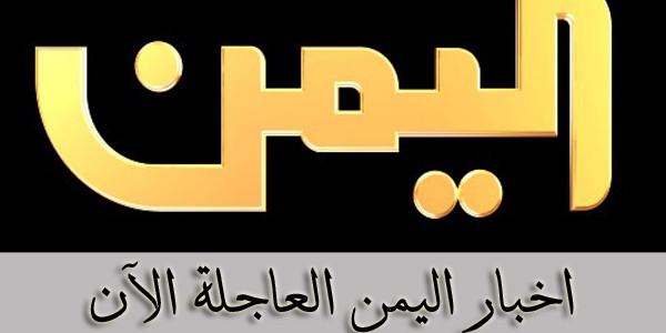 اخبار اليمن اليوم, اليمن اليوم , عاجل اليمن , عاجل تعز