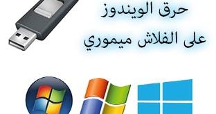 برنامج لتثبيت البرامج على ويندوز 7