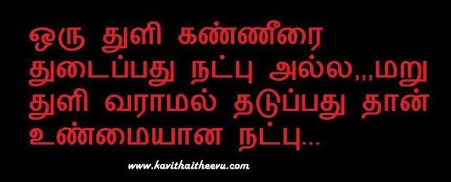 Tamil kavithai images download, 2016 kavithai images download, Tamil new poem images free download, kavithai images download, hd poem wallpapers download
