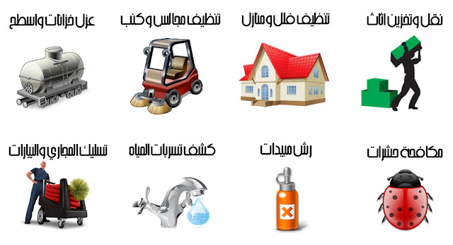 Image result for صور خدمات منزليه