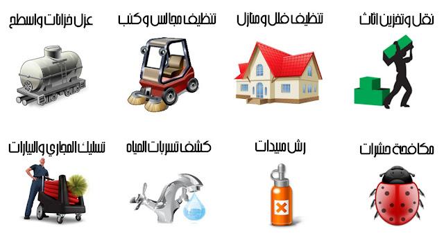 طريقة اختيار شركة خدمات منزلية