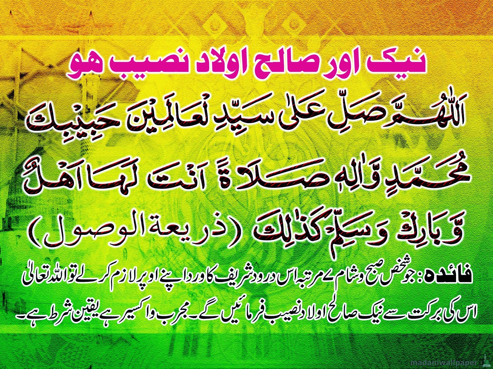 Darood E Pak Sami Yusuf Mp3 free download