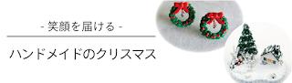 https://hands-gallery.com/special/christmas2018.html