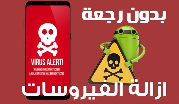 ازالة جميع انواع الفيروسات من هواتف الاندرويد نهائيا - فيروس التطبيقات الاباحية |طريقة فعالة 100%