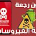 ازالة جميع انواع الفيروسات من هواتف الاندرويد نهائيا - فيروس التطبيقات الاباحية  طريقة فعالة 100%