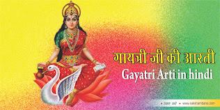 gayatri mata ki aarti in hindi, aarti jai maa gayatri in hindi, maa gayatri pooja in hindi, gayatri ki aarti kaise kare in hindi, gayatri aarti se subh-labh in hindi, gayatri aarti se shant in hindi, gayatri aarti ka mahatv in hindi, gayatri pooja se ghar pavitr, ghar ki pavitrata in hindi, gayatri aarti se sukh ki prapti hin hindi, gayatri aarti in hindi, गायत्री जी की आरती in hindi, gayatri ji ki aarti in hindi, गायत्री-आरती,  जयति जय गायत्री माता in hindi, जयति जय गायत्री माता  in hindi,  आदि शक्ति तुम अलख, निरंजन जग पालन कत्र्री  in hindi, भय, कलह, क्लेश, दरिद्र, दुख, शोक, दैन्य हत्र्री  in hindi, ब्रहमरूपिणी, प्रणत पालनी, जगद्धातृ अम्बे in hindi, भव भय हारी, जन हितकारी, सुखदा जगदम्बे in hindi, भय हारिणी, भवतारिणी अनघे, अज आनन्द राशी in hindi, अविकारी, अघहरी, अविचलित, अमले, अविनाशी in hindi, कामधेनु सत् चित् आनन्दा, जय गंगा गीता in hindi, सविता की शाश्वती, शक्ति, तुम सावित्री सीता in hindi, ऋग, यजु, साम, अथर्व, प्रणयिनी, प्रण्व महामहिमे in hindi, कुण्डलिनी सहस्त्रार सुषुम्ना शोभा गुण गरिमे in hindi, स्वाहा, स्वधा, शची, ब्रहमाणी, राधा, रूद्राणी in hindi, जय सतरूपा वाणी, विद्या, कमला, कल्याणी in hindi, जननी हम है दीन, हीन, दुख दरिद्र के घेरे in hindi, यद्यपि कुटिल, कपटी कपूत तऊ बालक है तेरे in hindi, स्नेह सनी करुणामयी माता, चरण शरण दीजै in hindi, बिलख रहे हम शिशु सुत तेरे, दया दृष्टि कीजै  in hindi, काम, क्रोध, मद, लोभ, दम्भ, दुभार्व द्वेष हरिये in hindi, शुद्ध, बुद्धि, निष्पाप, ह्दय, मन को पवित्र करिये in hindi, तुम समर्थ सब भांति तारिणी, तुष्टि, पुष्टि त्राता in hindi,सत् मार्ग पर हमें चलाओ जो है सुखदाता in hindi जयति जय गायत्री माता, जयति जय गायत्री माता in hindi, गायत्री-आरती in hindi,  जय गायत्री माता, जयति जय गायत्री माता in hindi,सत् मारग पर हमें चलाओ, जो है सुखदाता in hindi, जयति जय गायत्री माता in hindi, आदि शक्ति तुम अलख निरञ्जन जग पालन कत्र्री in hindi,दुःख, शोक, भय, क्लेश, कलह दारिद्रय दैन्य हत्र्री in hindi, जयति जय गायत्री माता... in hindi, ब्रहृ रुपिणी, प्रणत पालिनी, जगतधातृ अम्बे in hindi,भवभयहारी, जनहितकारी, सुखदा जगदम्बे in hindi, भयहारिणि भवतार