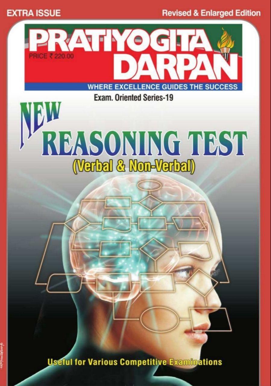 Pratiyogita Darpan All Subject Books Download PDF for Free