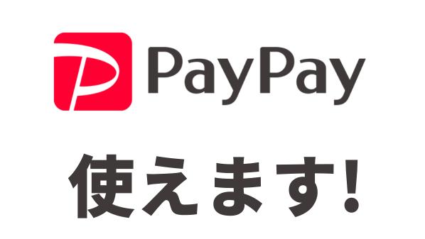PayPay 使えます-市川家具センターブログ