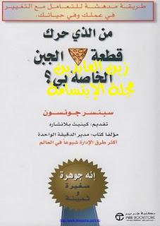 تحميل كتاب who moved my cheese pdf