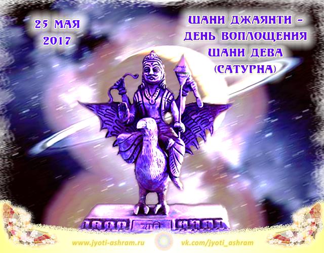 Shani_iayanti_JA_640х820