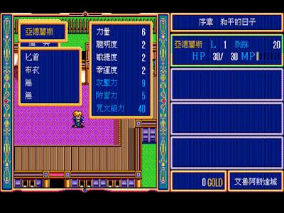 【Dos】英雄傳說2:屠龍戰記(含音樂版)+攻略流程!