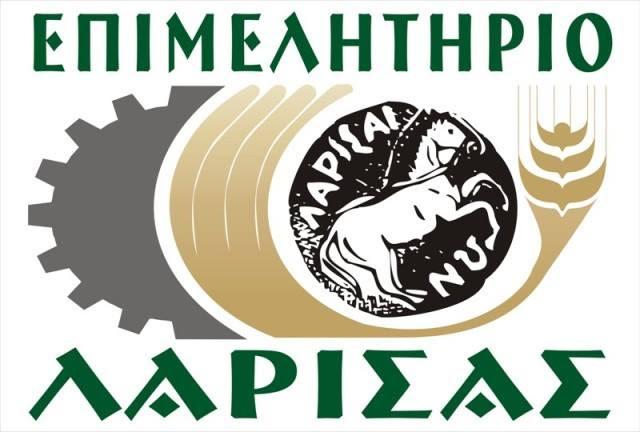 """Ενημερωτική ημερίδα """"Χρηματοδοτικά εργαλεία για την ενίσχυση της εξωστρέφειας"""" από το Επιμελητήριο Λάρισας"""