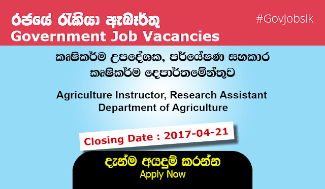 Open/Limited Competitive Examination for Recruitment to Posts in the Grade 3 of the Sri Lanka Technological Service in the Department of Agriculture 2017 - Department of Agriculture