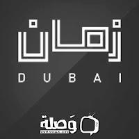 قناة دبي زمان مباشر