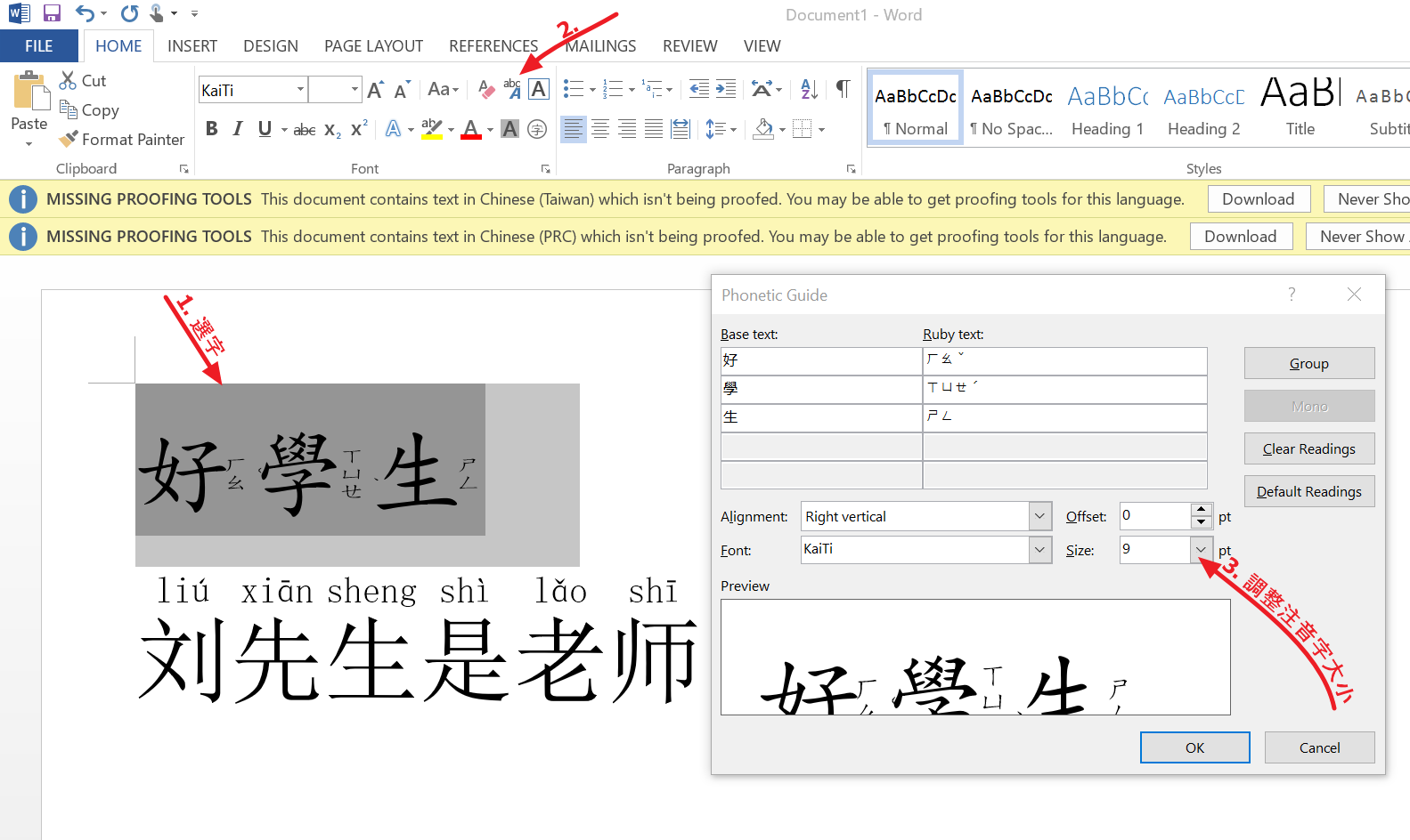 Chinese Digger: 帶發音的中文字-3